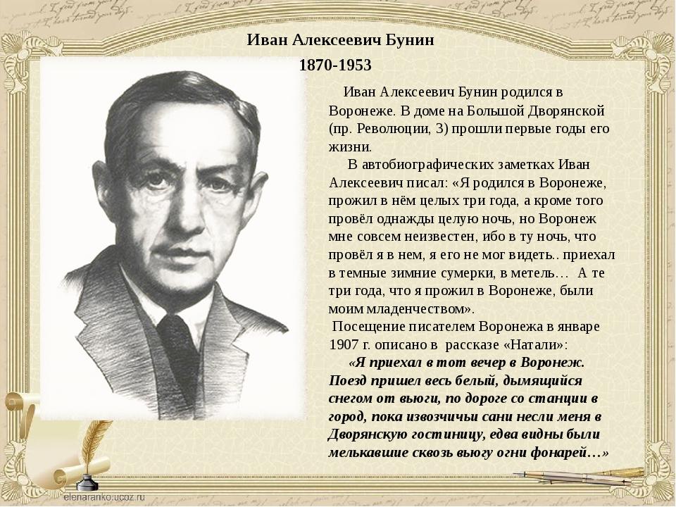 Иван Алексеевич Бунин 1870-1953    Иван Алексеевич Бунин родился в Вороне...