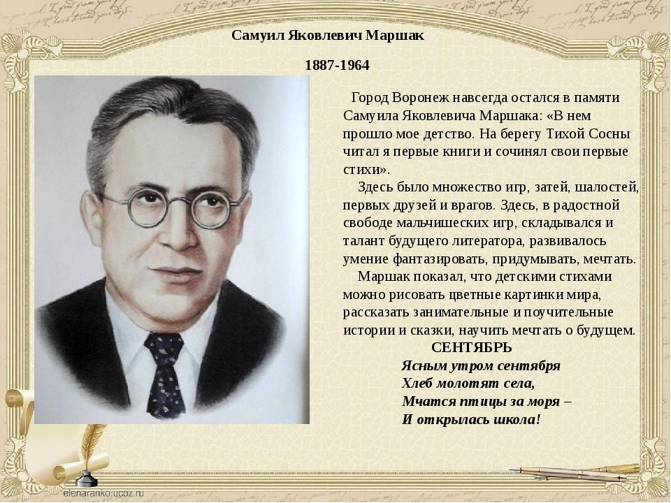 Самуил Яковлевич Маршак 1887-1964  Город Воронеж навсегда остался в памяти С...