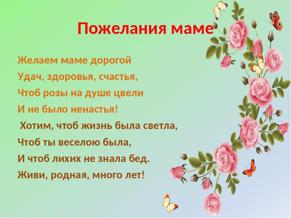Про симпсонов, слова открытке маме