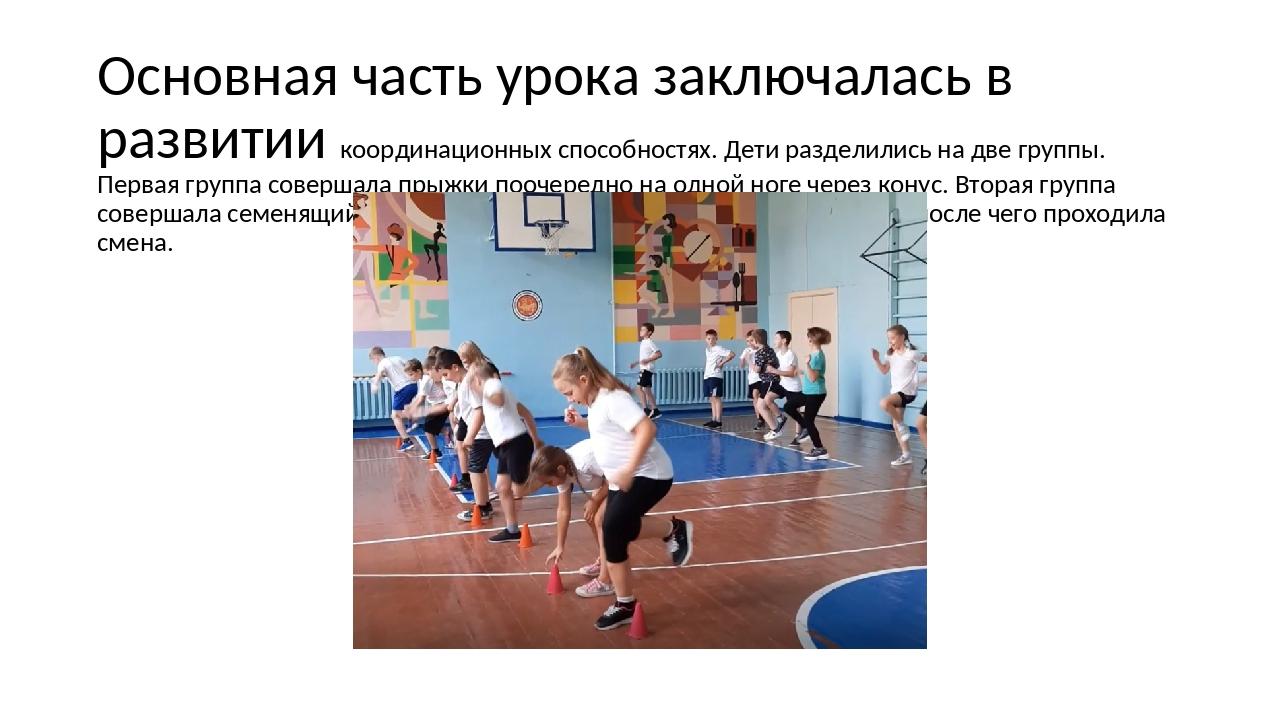 Основная часть урока заключалась в развитии координационных способностях. Дет...