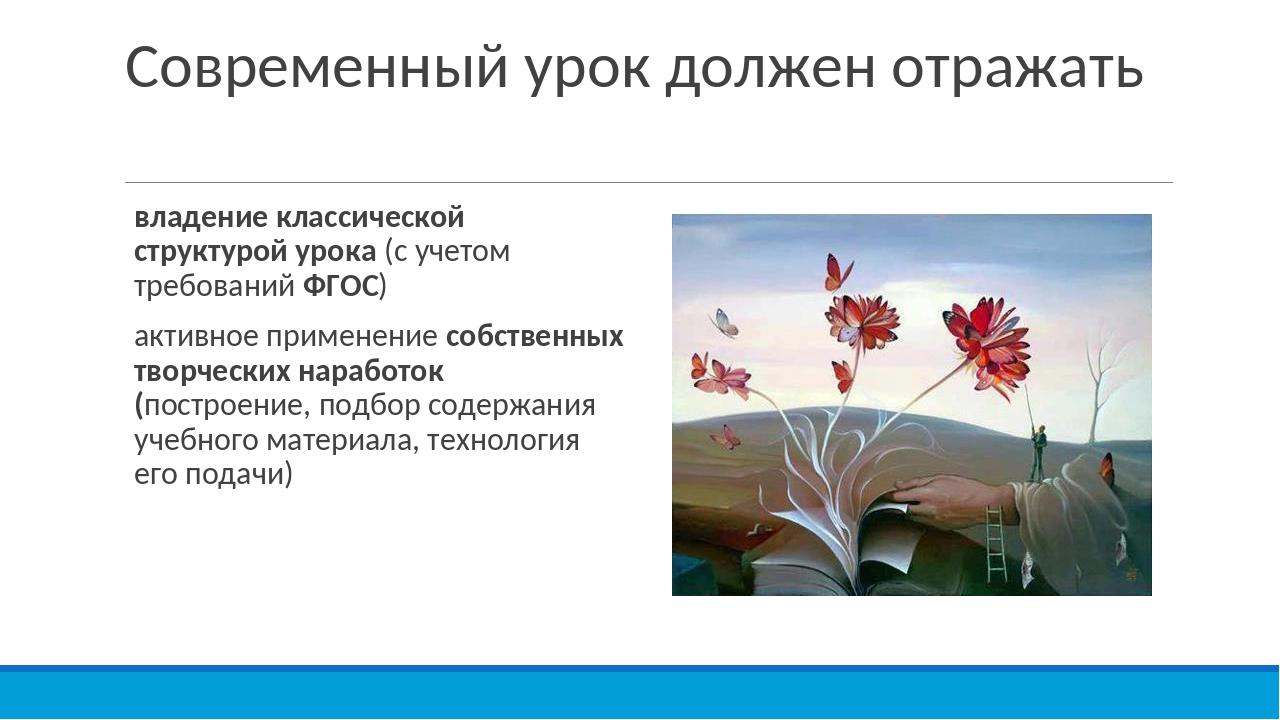 Современный урок должен отражать владение классической структурой урока (с уч...