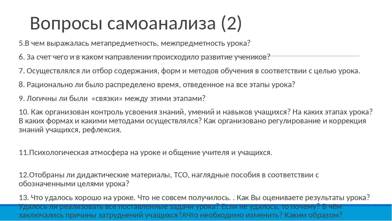 Вопросы самоанализа (2) 5.В чем выражалась метапредметность, межпредметность...