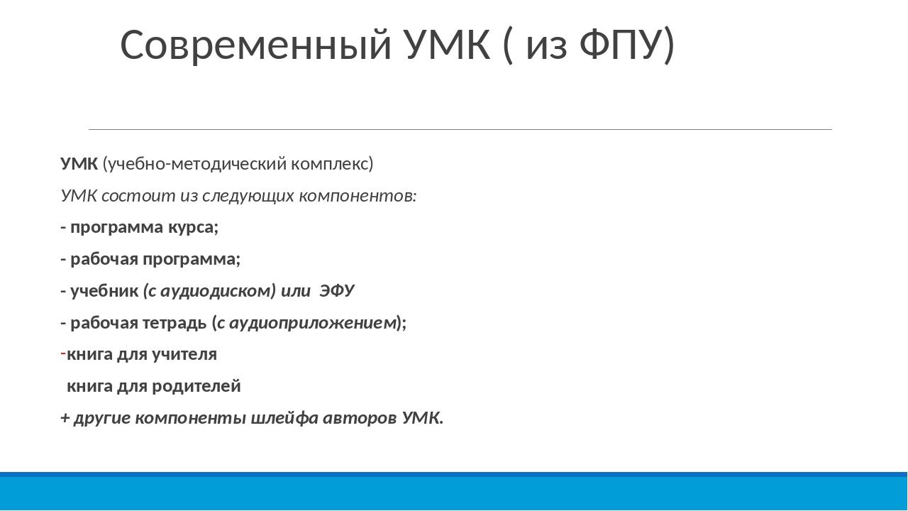 Современный УМК ( из ФПУ) УМК (учебно-методический комплекс) УМК состоит из с...