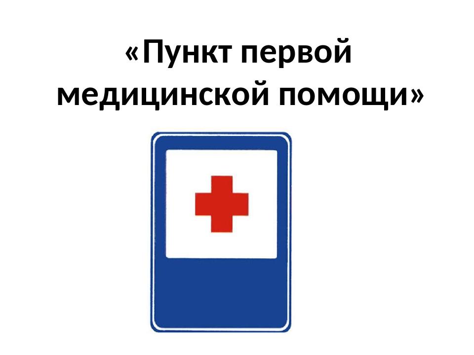 танк, пункт первой помощи знак картинка каждом