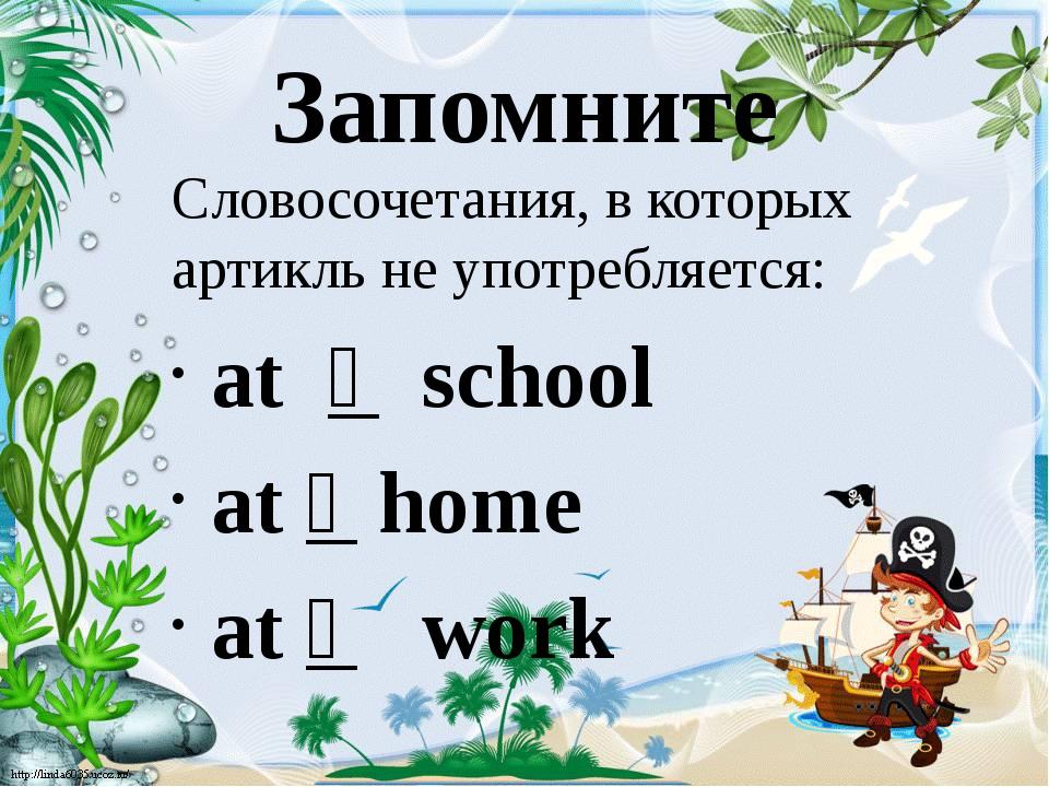 Запомните Словосочетания, в которых артикль не употребляется: at ٧ school at...