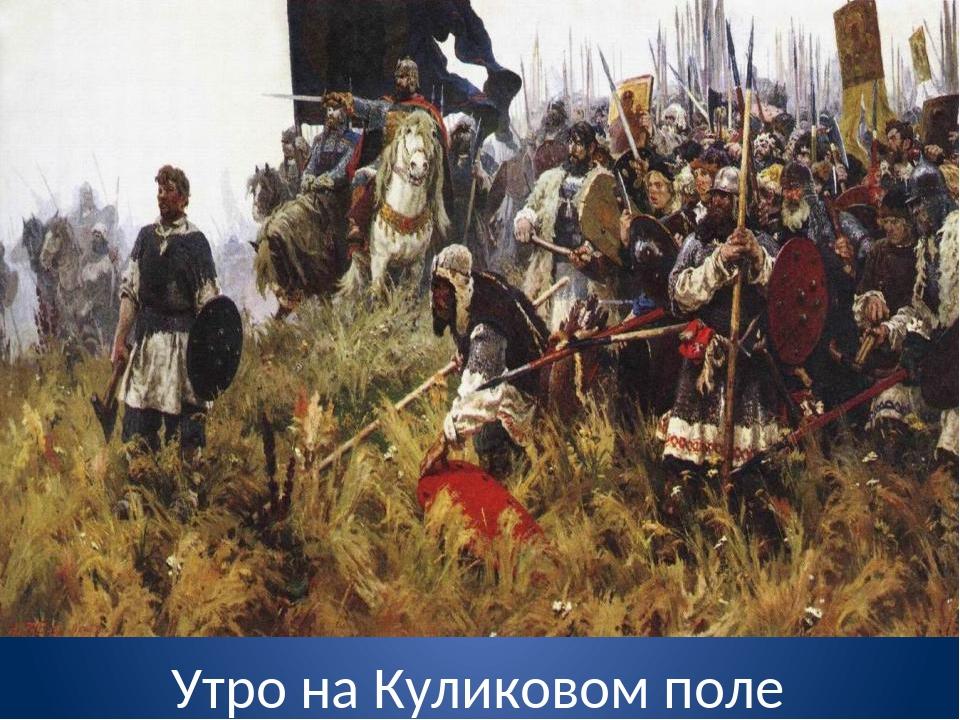 картины посвященные куликовской битве фото можно расположить столе