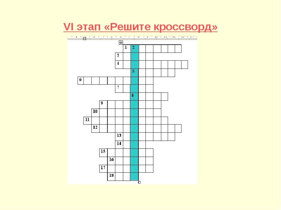 VI этап «Решите кроссворд»