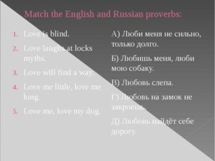 Match the English and Russian proverbs: Love is blind. Love laughs at locks m