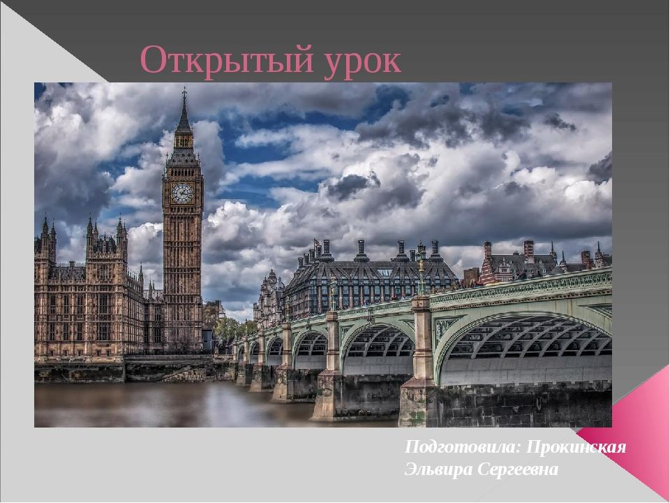Открытый урок английского языка Подготовила: Прокинская Эльвира Сергеевна