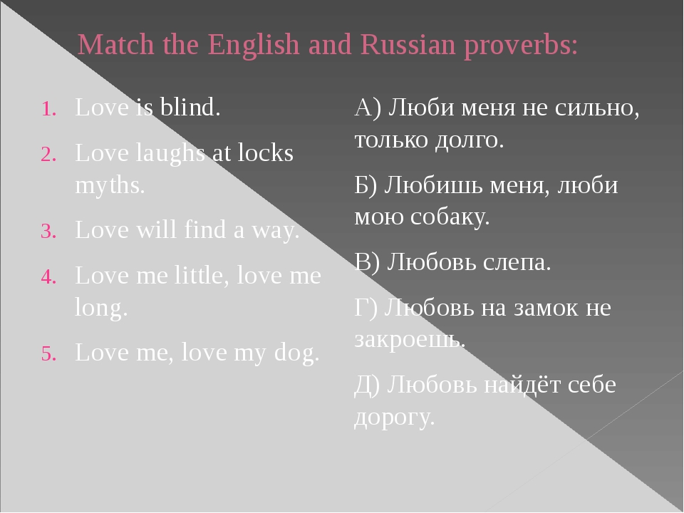 Match the English and Russian proverbs: Love is blind. Love laughs at locks m...