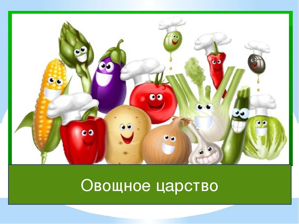 картинки овощное царство полезно