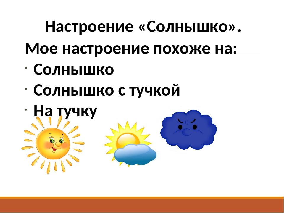 Настроение «Солнышко». Мое настроение похоже на: Солнышко Солнышко с тучкой Н...