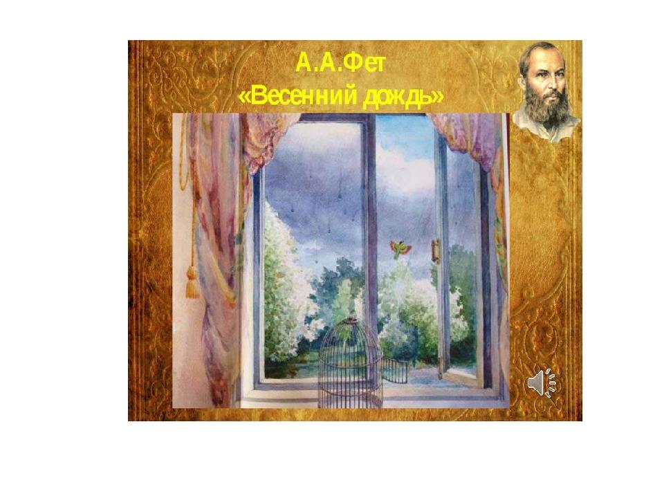 Картинки к стихотворению фета весенний дождь