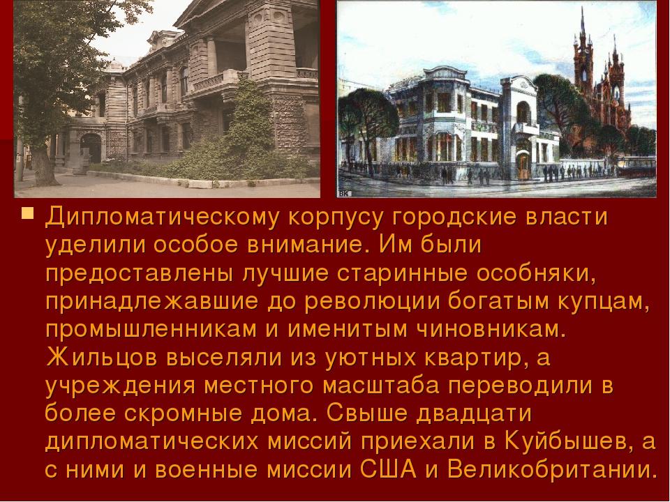 Дипломатическому корпусу городские власти уделили особое внимание. Им были пр...