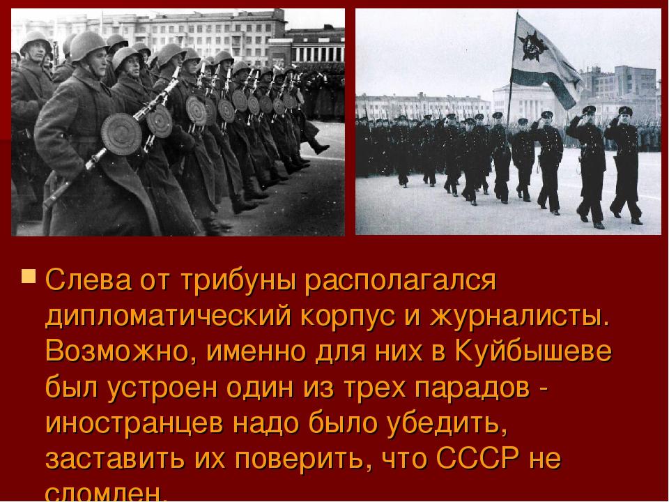 Слева от трибуны располагался дипломатический корпус и журналисты. Возможно,...