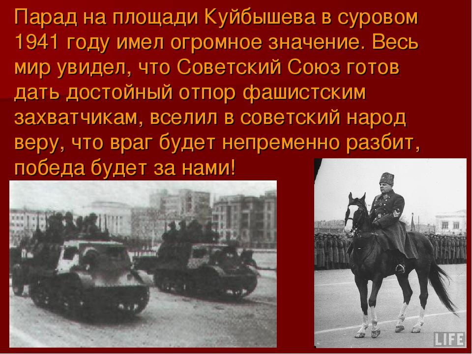 Парад на площади Куйбышева в суровом 1941 году имел огромное значение. Весь м...
