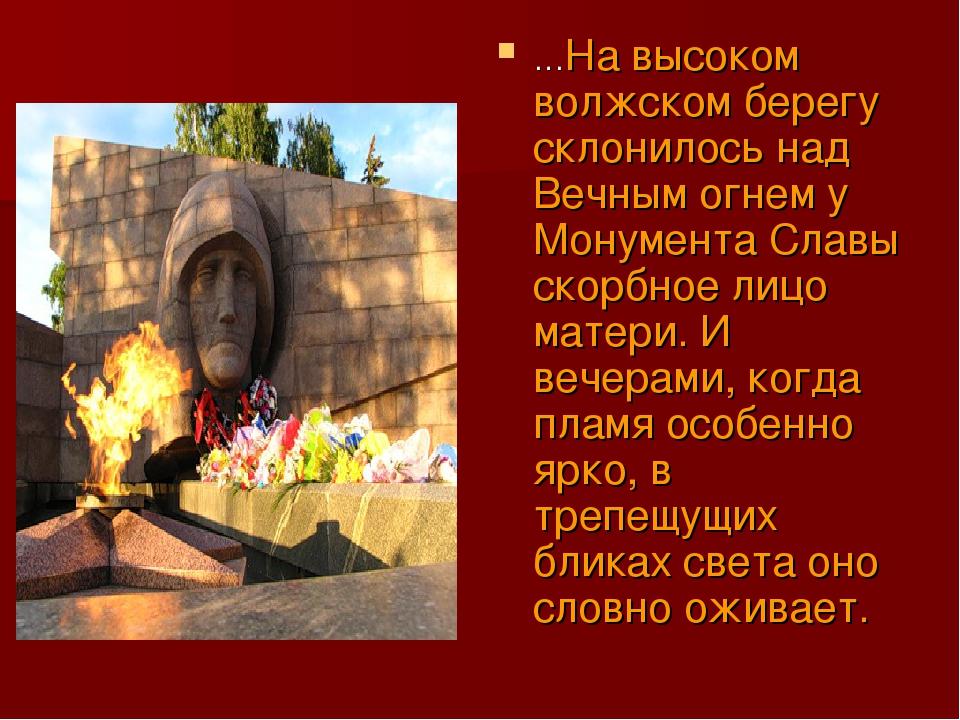 …На высоком волжском берегу склонилось над Вечным огнем у Монумента Славы ско...