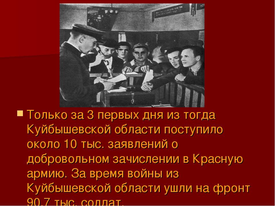 Только за 3 первых дня из тогда Куйбышевской области поступило около 10 тыс....
