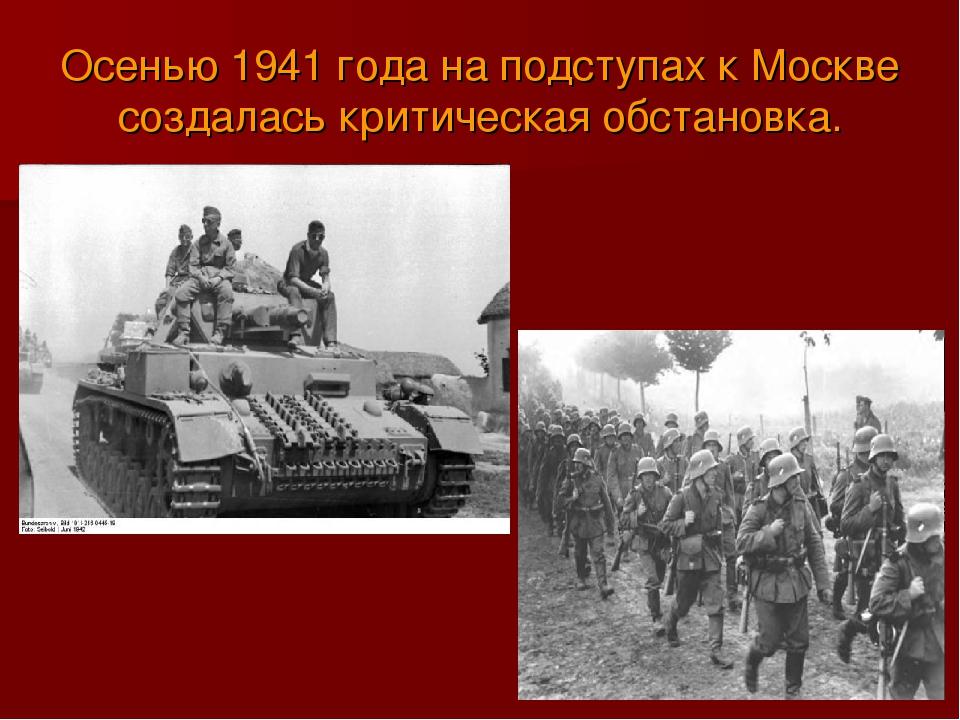 Осенью 1941 года на подступах к Москве создалась критическая обстановка.