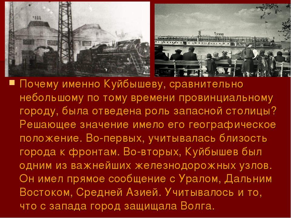 Почему именно Куйбышеву, сравнительно небольшому по тому времени провинциальн...