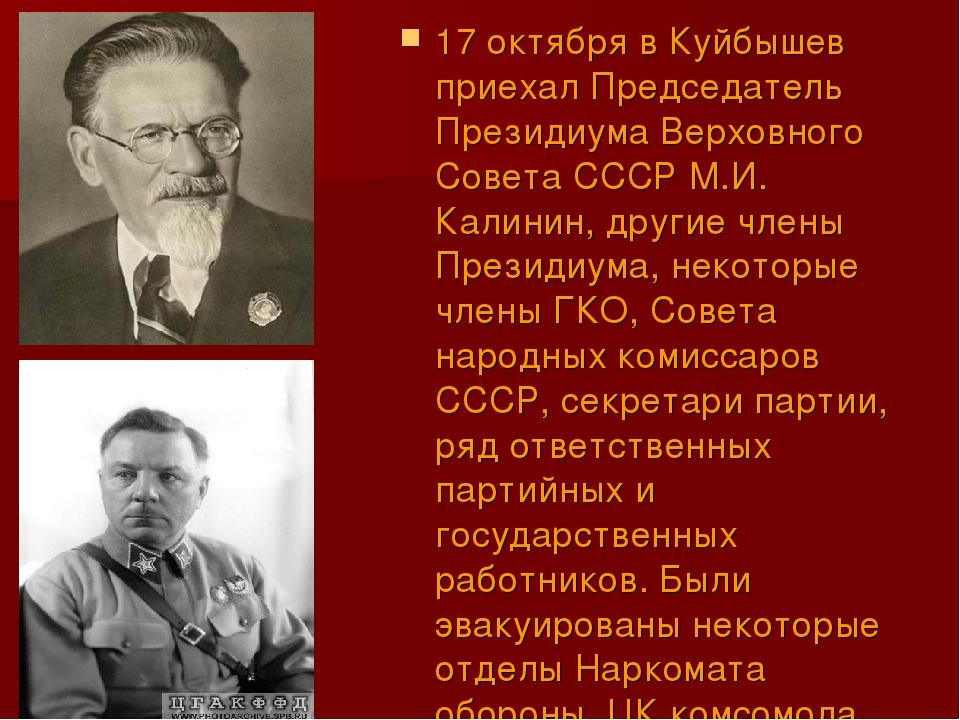 17 октября в Куйбышев приехал Председатель Президиума Верховного Совета СССР...