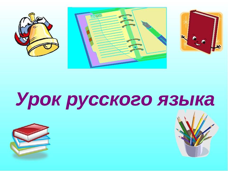 русский в картинках урок садоводство