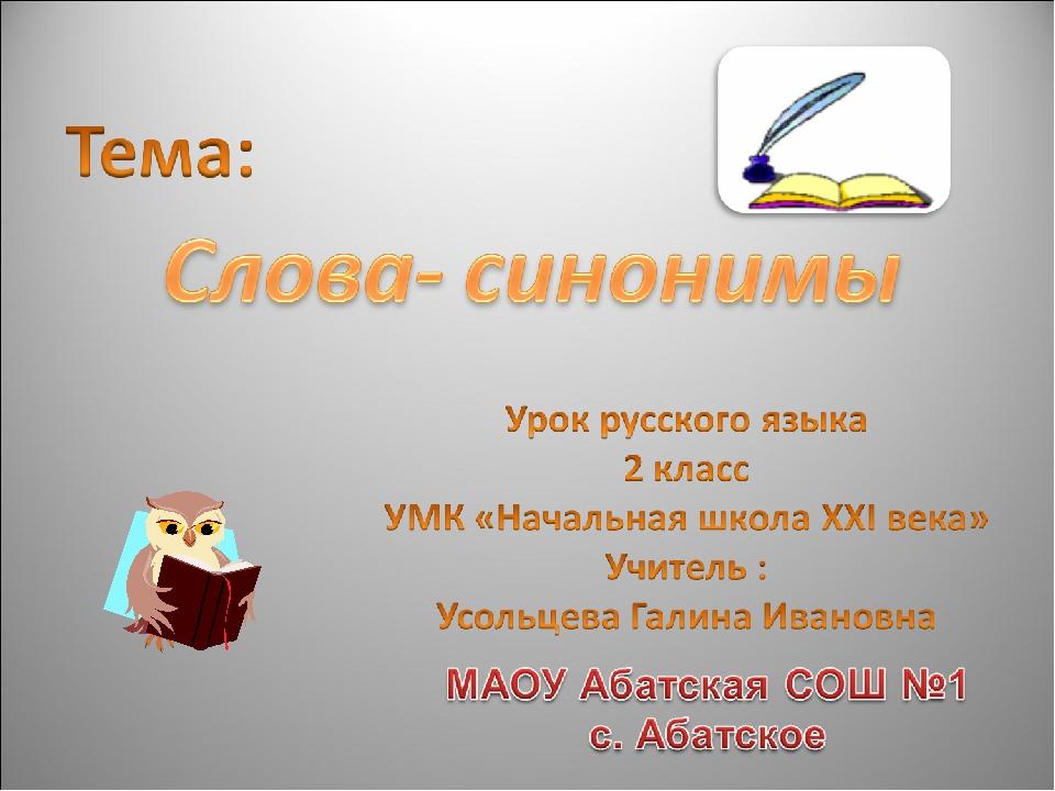 Синонимы слову открытка, девочек лет