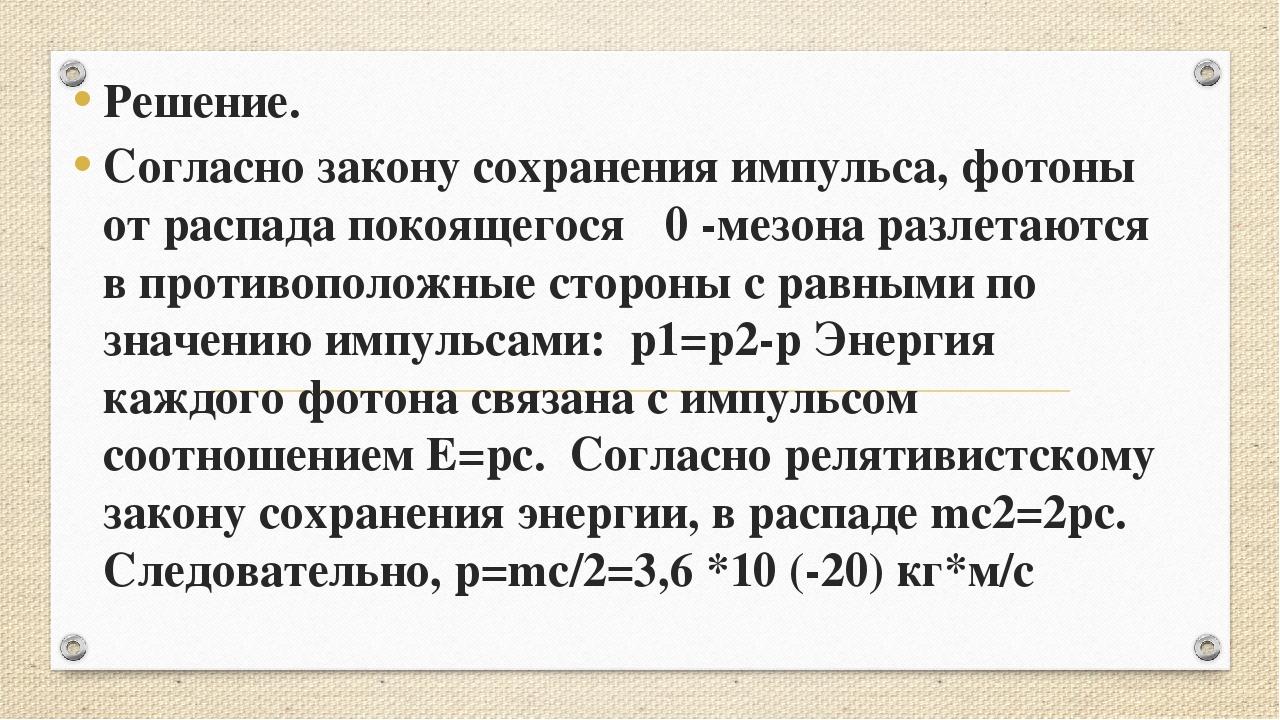 Решение. Согласно закону сохранения импульса, фотоны от распада покоящегося π...
