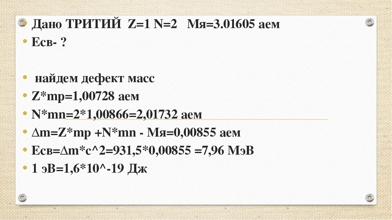 Дано ТРИТИЙ Z=1 N=2 Mя=3.01605 аем Есв- ? найдем дефект масс Z*mp=1,00728 аем...