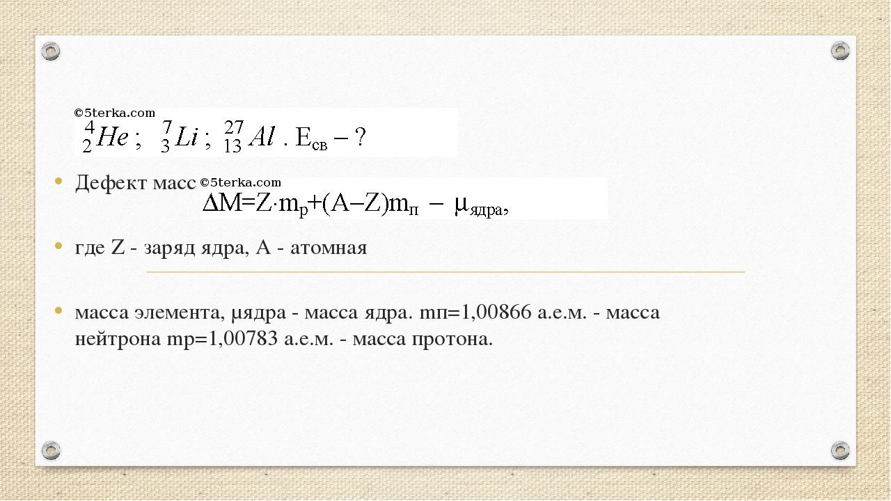 Дефект масс где Z - заряд ядра, А - атомная масса элемента, μядра - масса яд...
