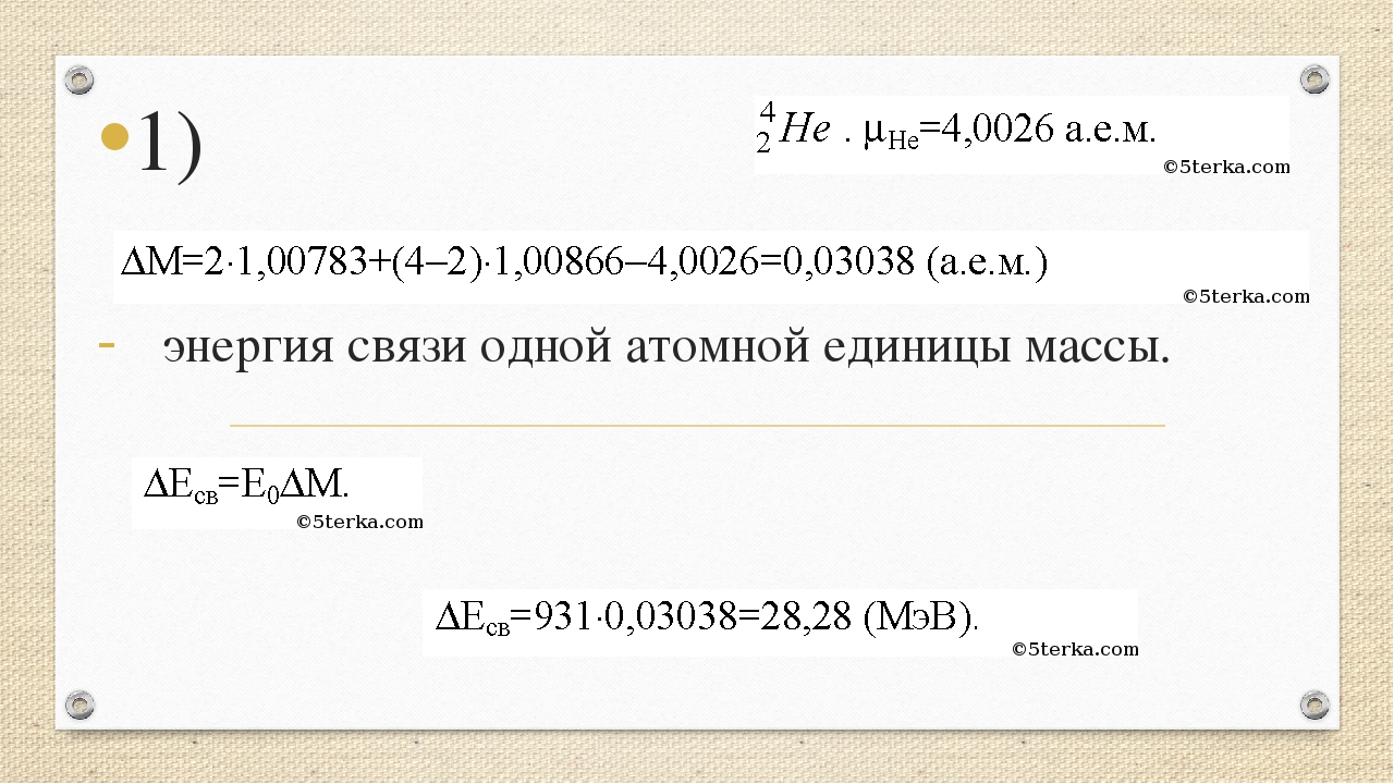 1) энергия связи одной атомной единицы массы.