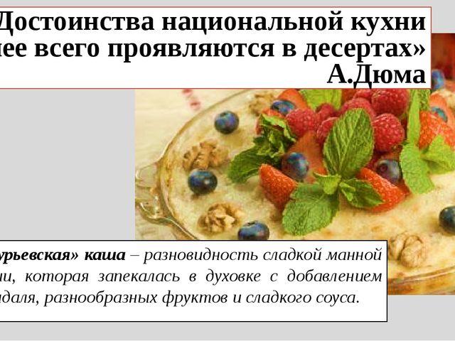 «Достоинства национальной кухни более всего проявляются в десертах» А.Дюма «Г.