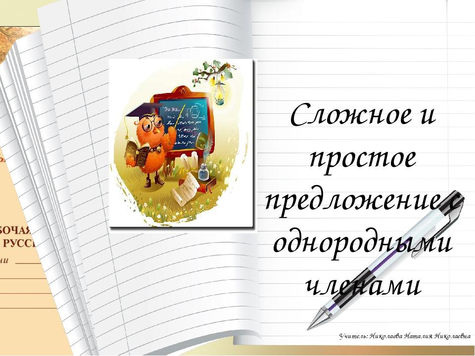 Сложное и простое предложение с однородными членами Учитель: Николаева Натали...
