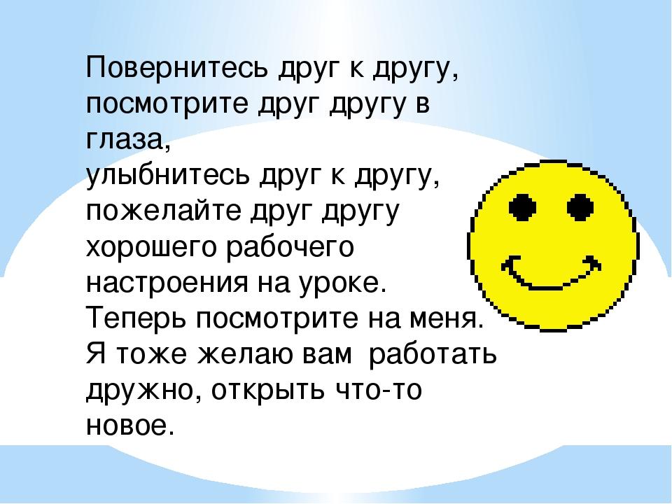 Повернитесь друг к другу, посмотрите друг другу в глаза, улыбнитесь друг к др...