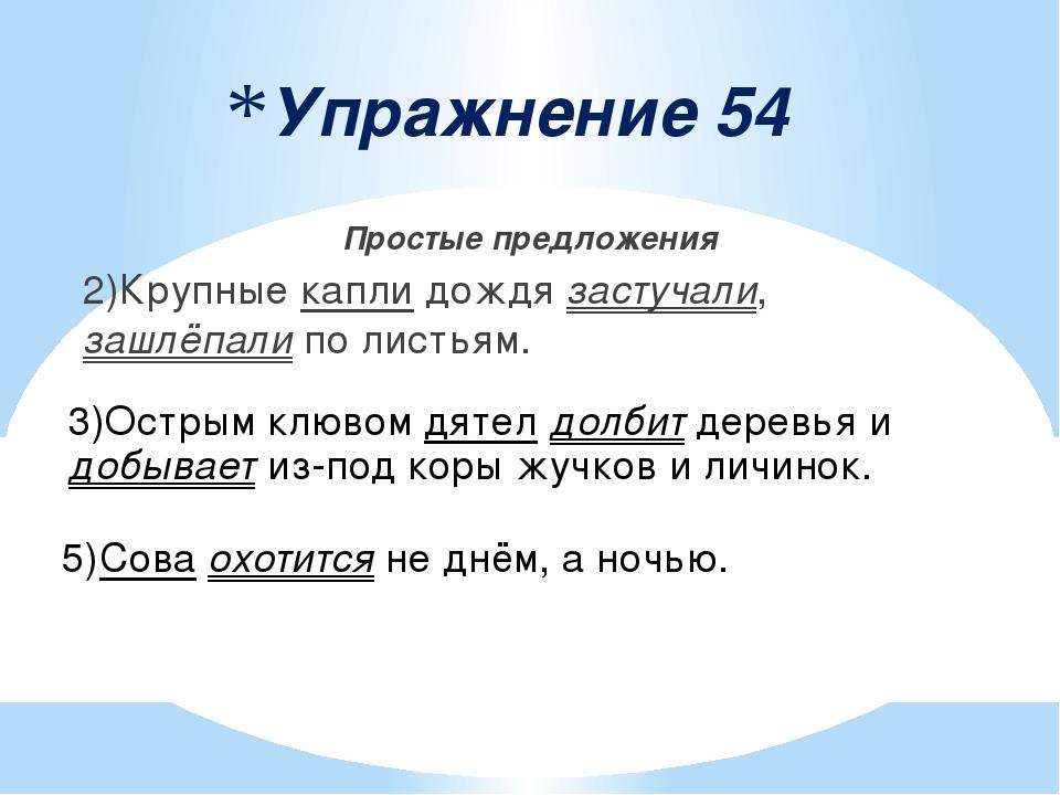 Упражнение 54 Простые предложения 2)Крупные капли дождя застучали, зашлёпали...