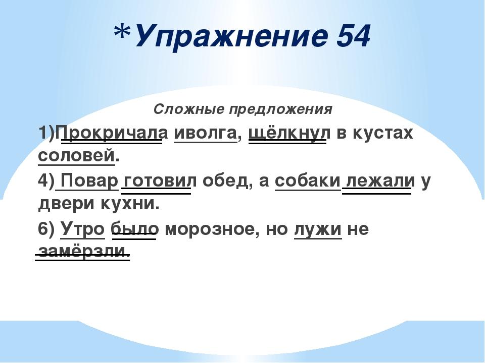 Упражнение 54 Сложные предложения 1)Прокричала иволга, щёлкнул в кустах соло...