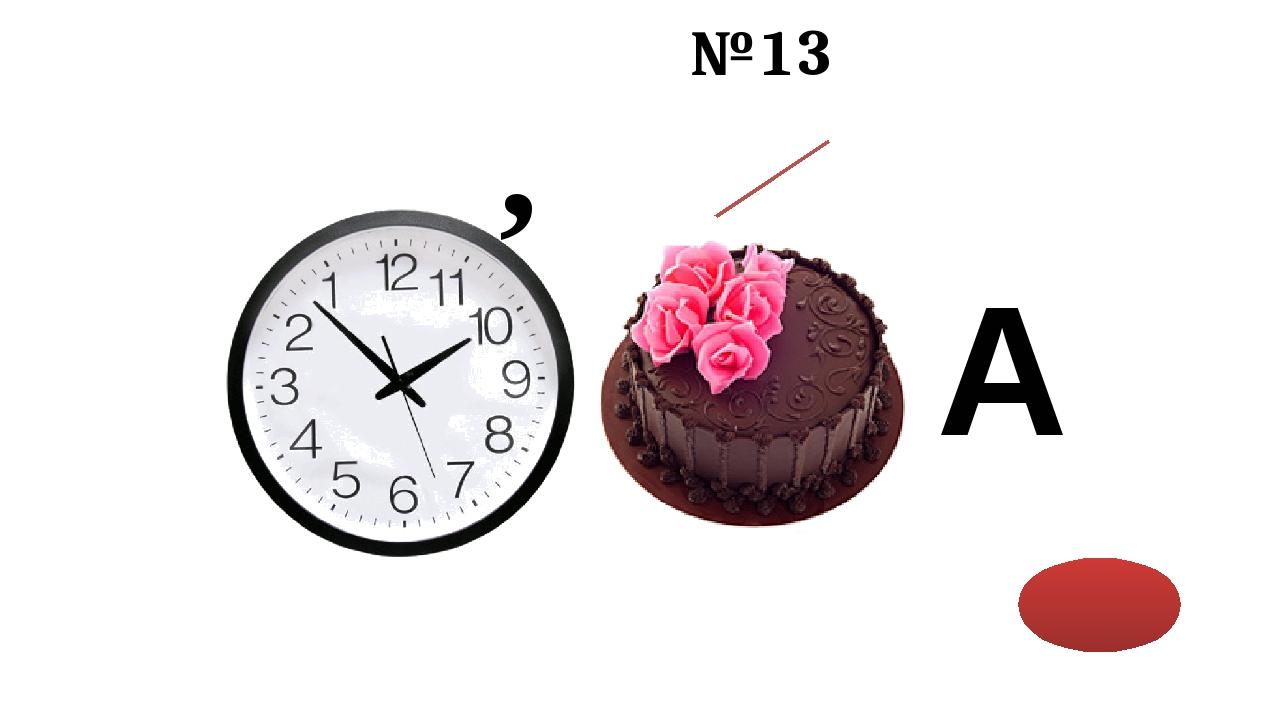 картинки ребус часы базе завода