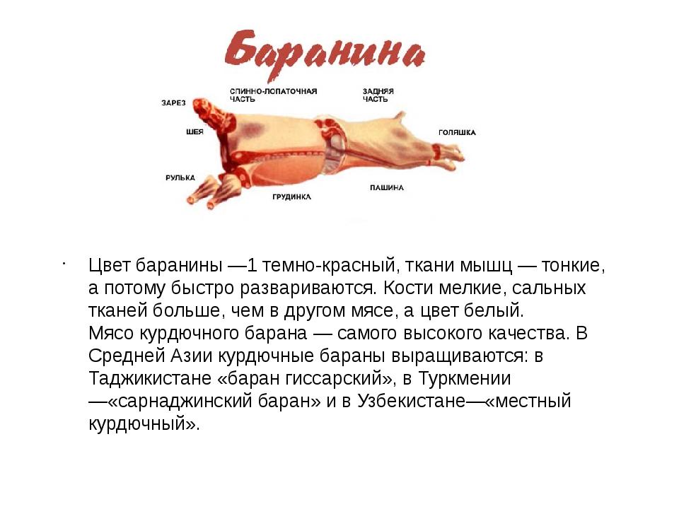 Цвет баранины —1 темно-красный, ткани мышц — тонкие, а потому быстро развари...