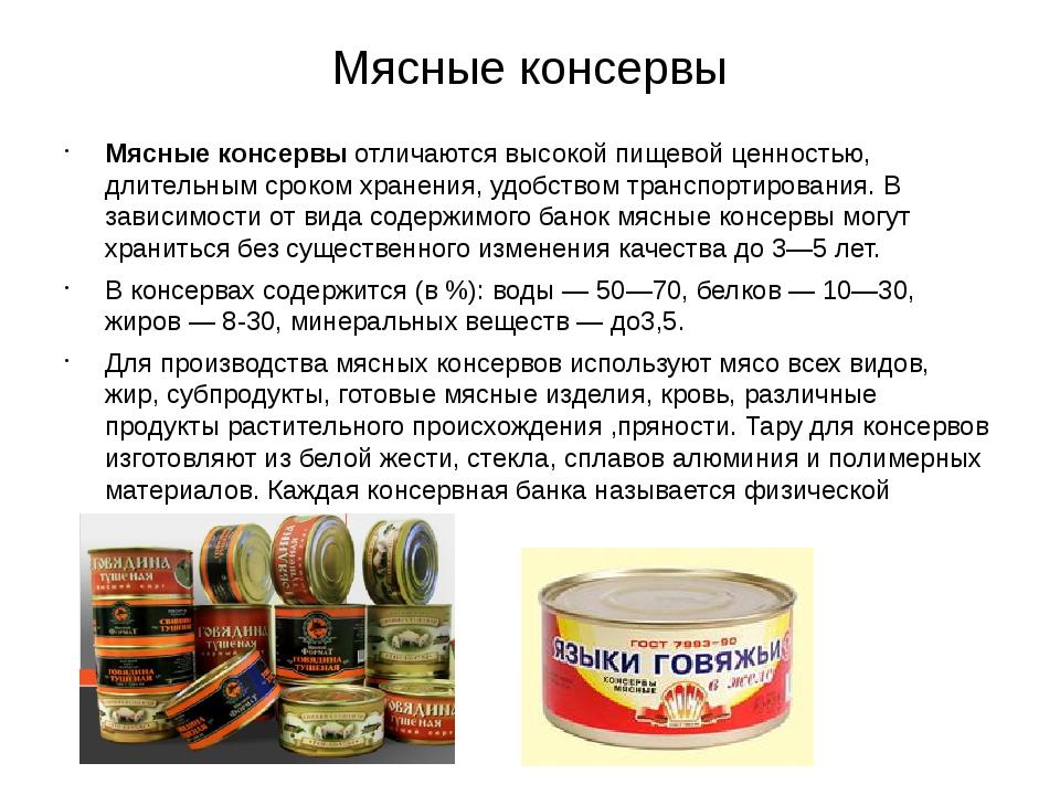 Мясные консервы Мясные консервыотличаются высокой пищевой ценностью, длитель...