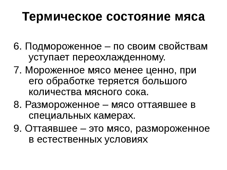 Термическое состояние мяса 6. Подмороженное – по своим свойствам уступает пер...