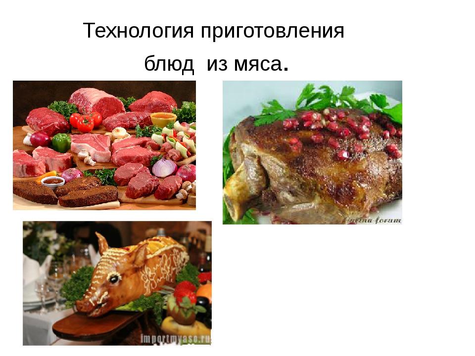 Технология приготовления блюд из мяса.