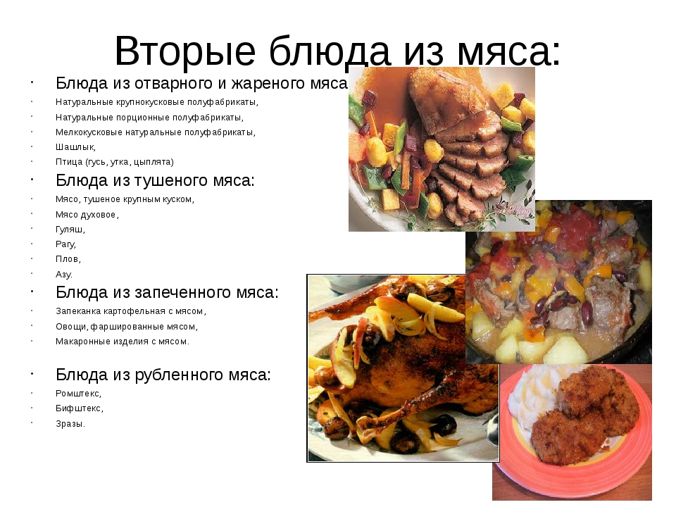 Вторые блюда из мяса: Блюда из отварного и жареного мяса: Натуральные крупнок...