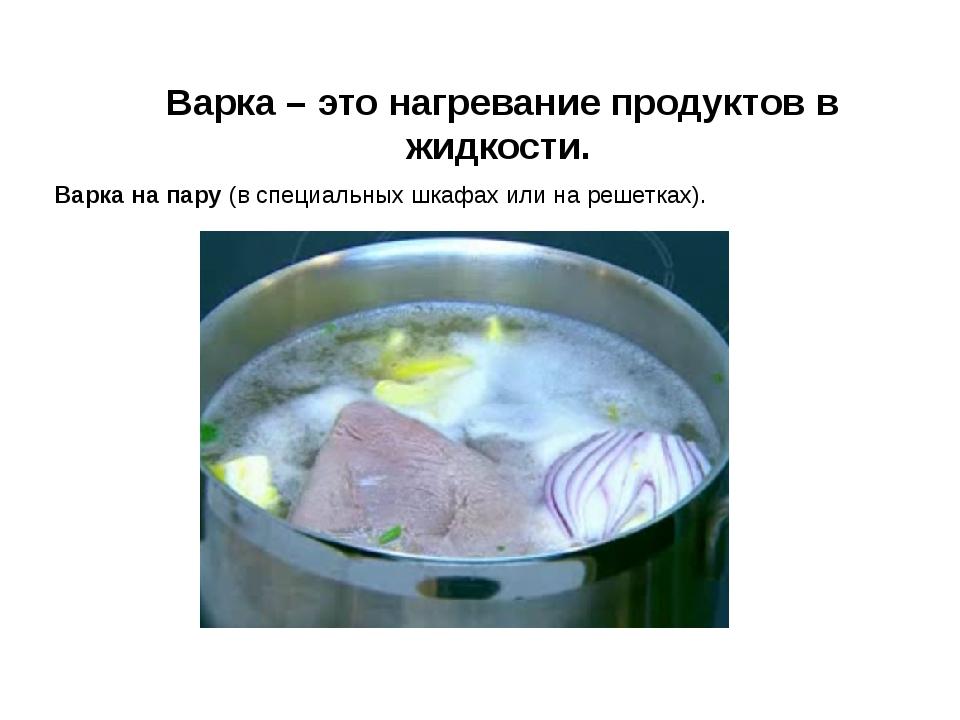 Варка – это нагревание продуктов в жидкости. Варка на пару (в специальных шка...