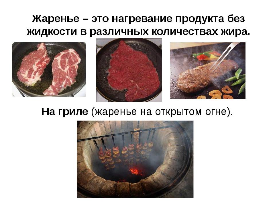 Жаренье – это нагревание продукта без жидкости в различных количествах жира....