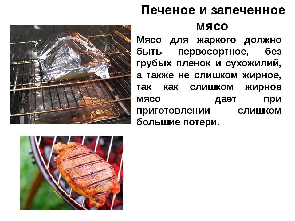 Печеное и запеченное мясо Мясо для жаркого должно быть первосортное, без груб...