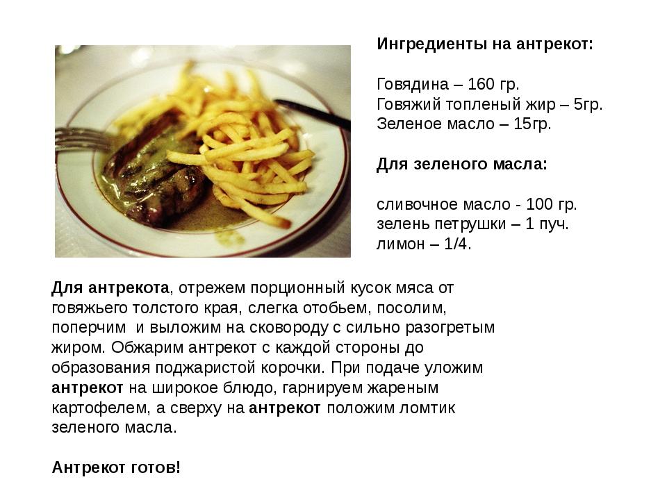 Для антрекота, отрежем порционный кусок мяса от говяжьего толстого края, сле...