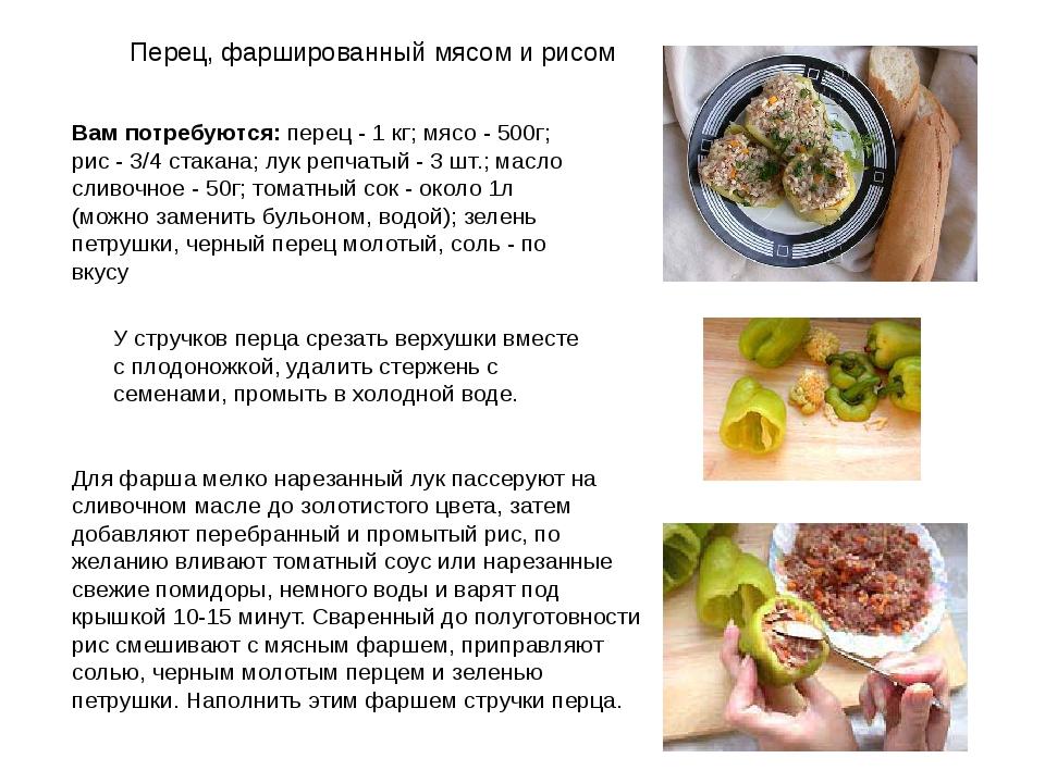 Перец, фаршированный мясом и рисом Вам потребуются: перец - 1 кг; мясо - 500г...