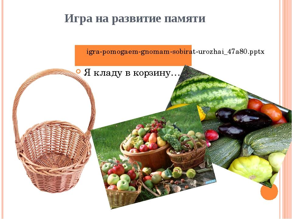 Игра на развитие памяти Я кладу в корзину…. igra-pomogaem-gnomam-sobirat-uroz...