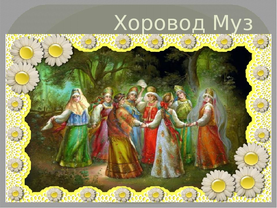 Хоровод Муз