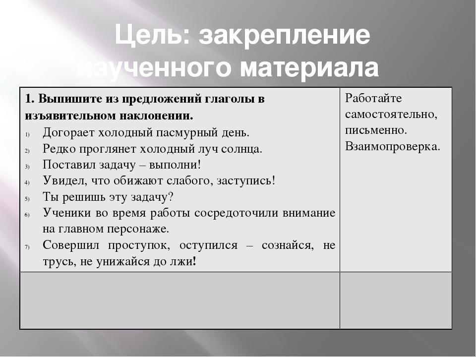 Цель: закрепление изученного материала 1.Выпишите из предложений глаголы в и...